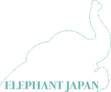 エレファントジャパン