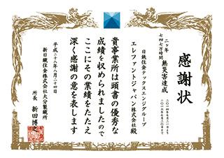 感謝状(日本製鐵株式会社 大分製鐵所 所長)