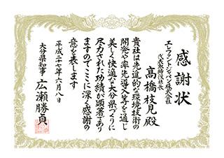 感謝状(大分県知事)